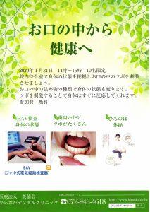 1月31日(金) 院内イベント