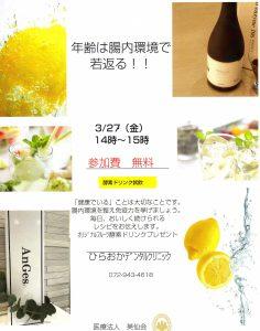 3月27日(金) 院内イベント